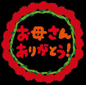 hahanohi_wreath_arigatou