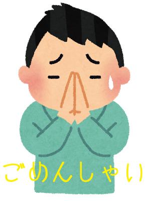onegai_gomen_man