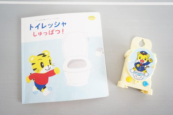 こどもちゃれんじぽけっと4月号トイレトレーニングのおもちゃ