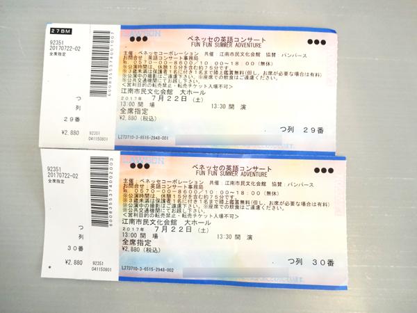 しまじろうの英語コンサート2017夏