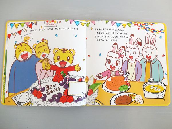 こどもちゃれんじ3歳のお誕生日記念セット