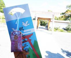 名古屋の塩釜神社に七五三のお参りに