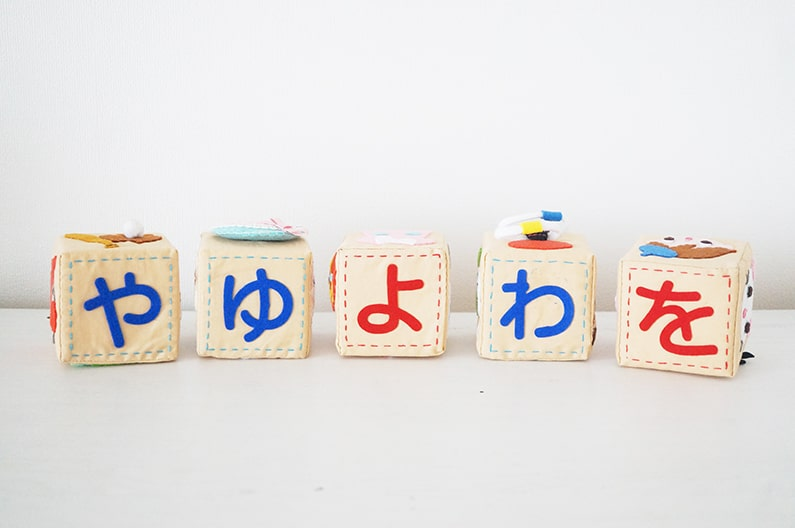 クチュリエのひらがな文字ブロック完成レビュー!手作りの子供のおもちゃ。