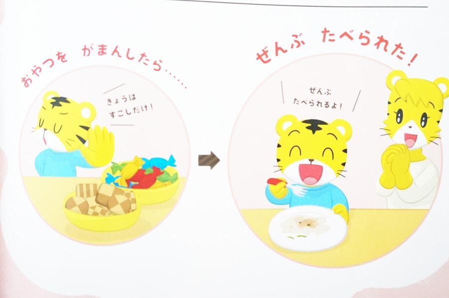 こどもちゃれんじほっぷ6月号