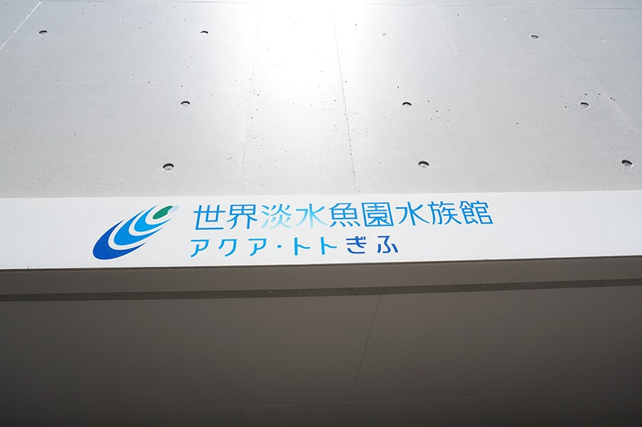 アクアトト岐阜