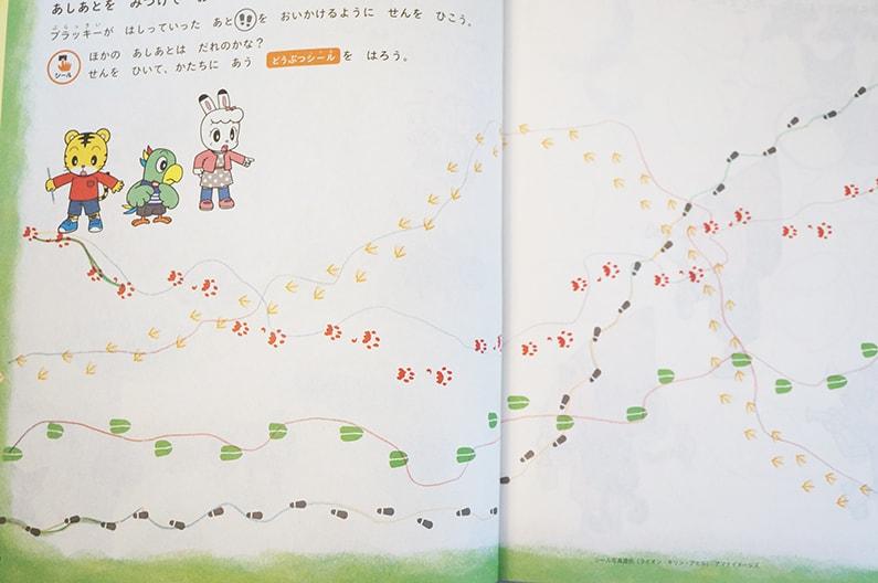 こどもちゃれんじほっぷ12月号