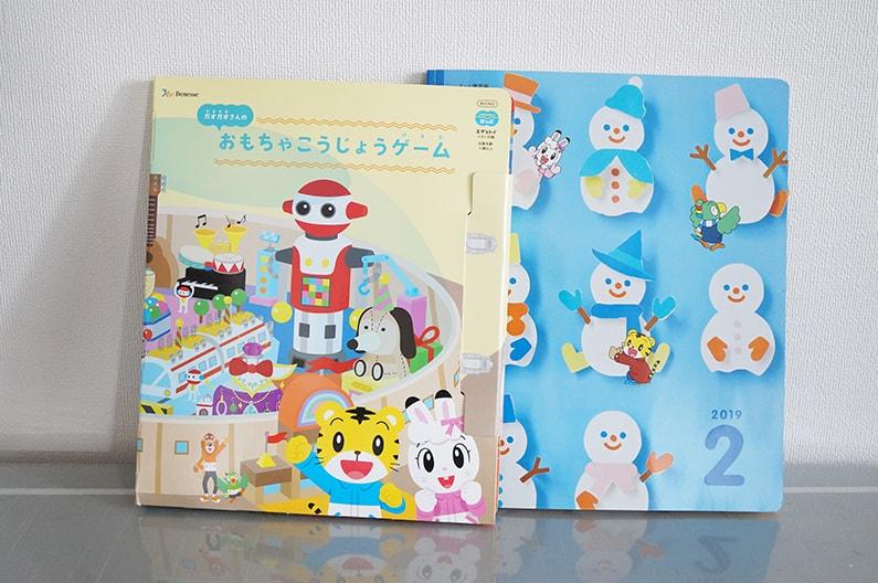 こどもちゃれんじほっぷ2月号、ガオガオさんのおもちゃこうじょうゲームが届いたよ!