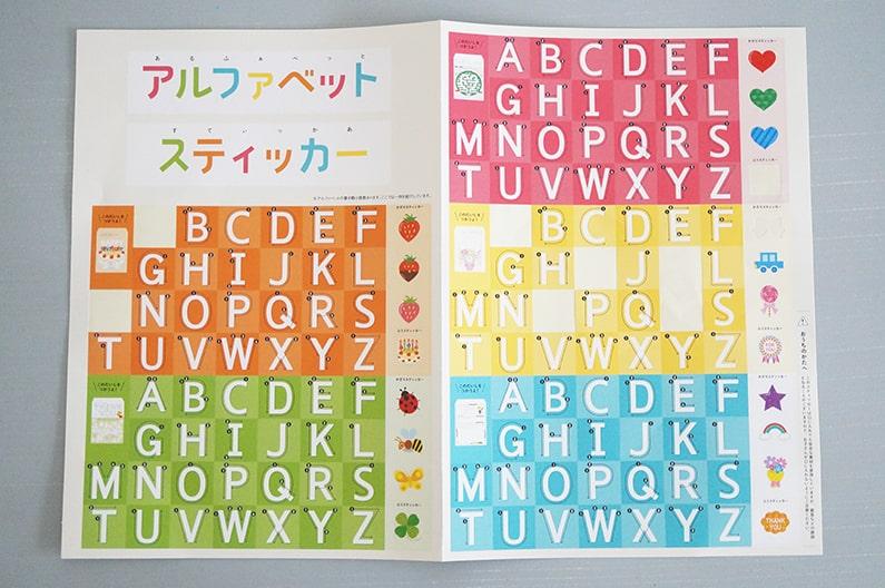 こどもちゃれんじすてっぷEnglish5月号を紹介。アルファベットポスターが来たよ。